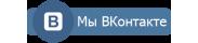 Страничка нашего магазина Купить тсразы .ру в Вконтакте