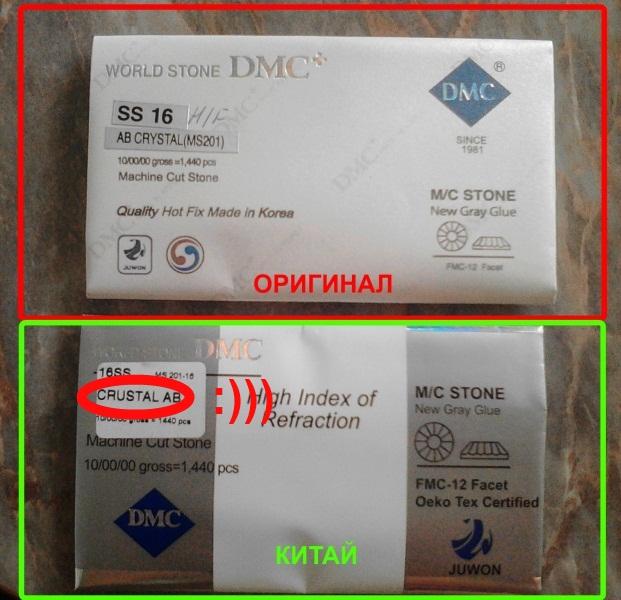 Как отличить подделку страз DMC китайскими производителями от оригинальных Корейских страз по внешнему виду упаковки.