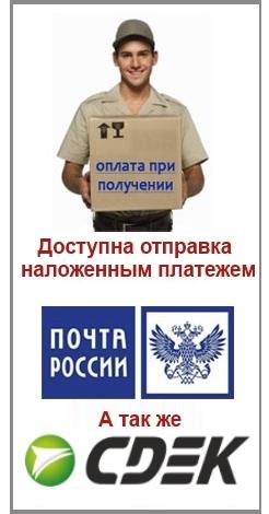 Купить стразы наложенным платежом. Доставка страз Почтой России наложенным платежом.
