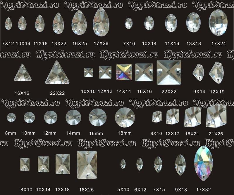 Таблица размеров пришивных страз (sew n stone, sew on crystal). В нашем интернет магазине Вы можете недорого купить клеевые стразы DMC+ и Asfour с доставкой по почте по России и СНГ.